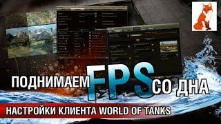 видео Снижаем лаги в игре World of Tanks и повышаем FPS