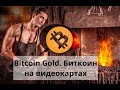 Майнинг дома. Bitcoin Gold. Биткоин на видеокартах