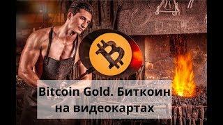 Легкий заработок с помощью видеокарты биткоин(bitcoin)