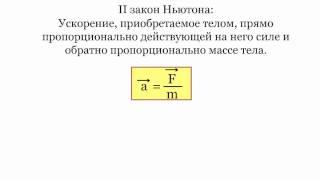 1.2.2 Второй закон Ньютона