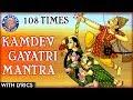 Kamdev Gayatri Mantra 108 Times  Mantra To Get Love In Life   कामदेव गायत्री मंत्र   Mantra For Love