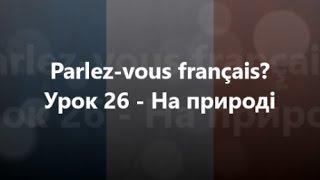 Французька мова: Урок 26 - На природі
