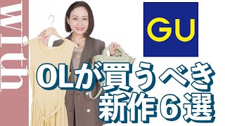 【GU2021春新作】人気スタイリストがこの春買うべきアイテム6つを徹底解説!