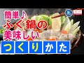 かんたん!美味しいふぐ鍋の作り方【山西水産】 の動画、YouTube動画。
