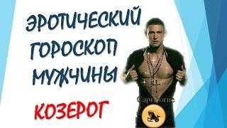 ЭРОТИЧЕСКИЙ ГОРОСКОП МУЖЧИНЫ КОЗЕРОГА 18+