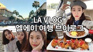 엘에이 여행 브이로그 / (eng) los angeles travel vlog