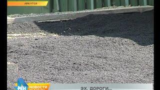 Иркутские дороги рассыпаются после ремонта(Вот такой кусок асфальта мы сегодня привезли со съёмок специально, чтобы показать вам. То, что по технологии..., 2015-06-16T06:25:17.000Z)