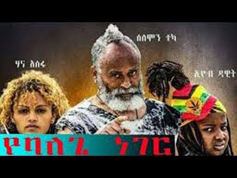 የባለጌ ነገር Ethiopian Movie Yebalege Neger – 2019 ሙሉፊልም