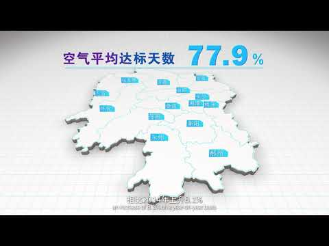 Low Carbon World & Green Hunan-6min