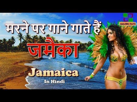जमैका एक अजीब देश // Jamaica Amazing Facts in Hindi