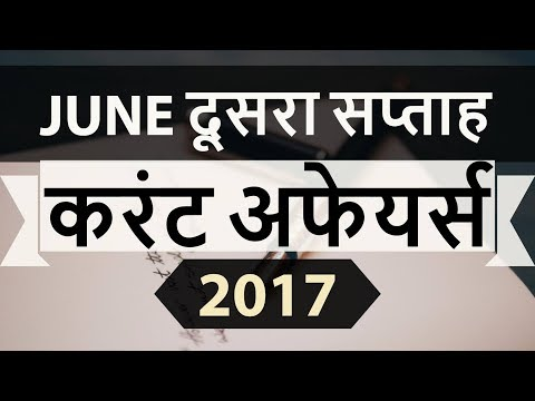 June 2017 2nd week current affairs - IBPS,SBI,Clerk,Police,SSC CGL,RBI,UPSC,Bank PO
