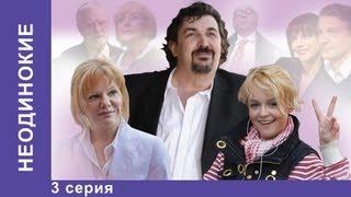 Неодинокие. Фильм. 3 Серия. StarMedia. Мелодрама