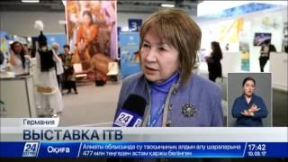 Казахстан участвует в крупнейшей международной туристической выставке в Берлине
