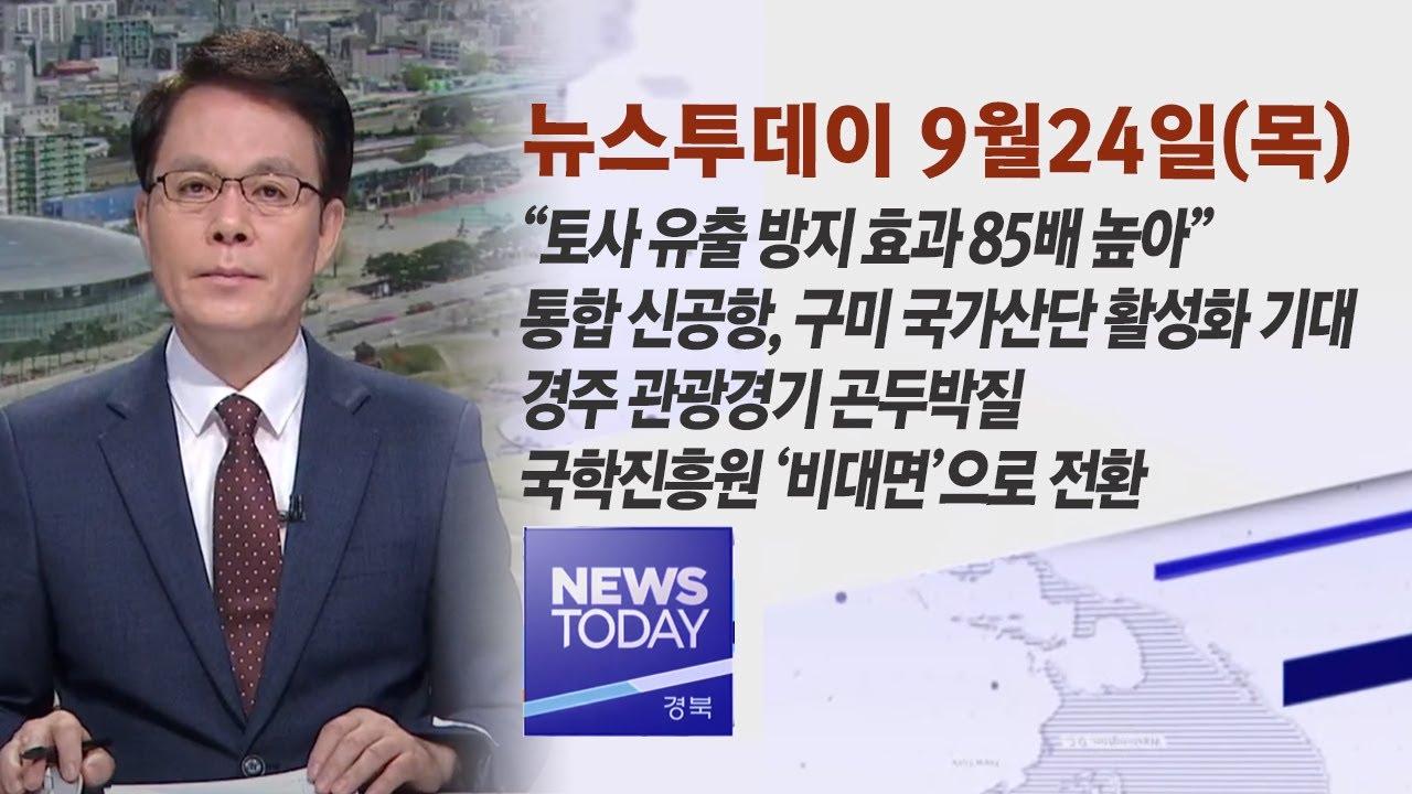 Download 20200924(목) 안동MBC 뉴스투데이 / 안동MBC