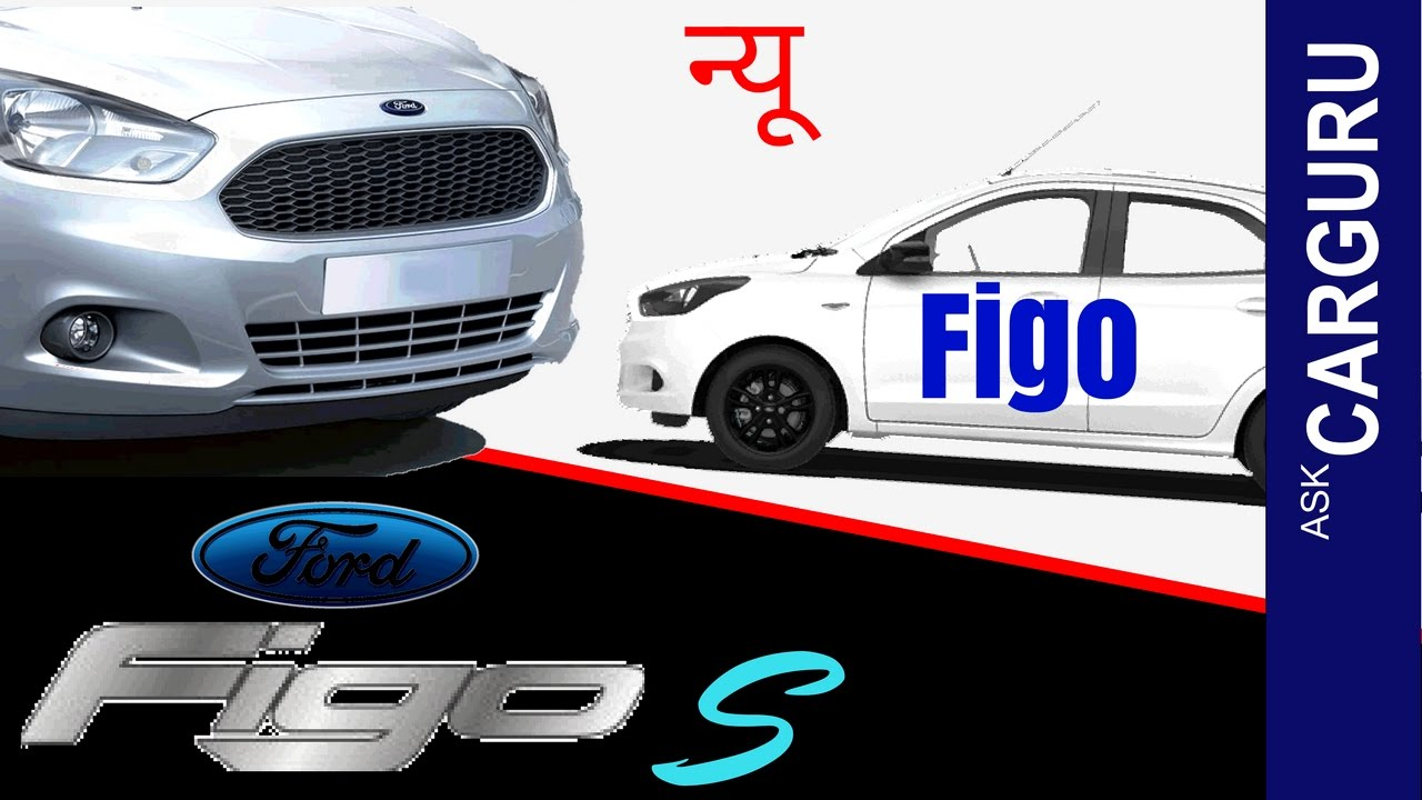 Ford figo s carguru price engine launching date interior all details