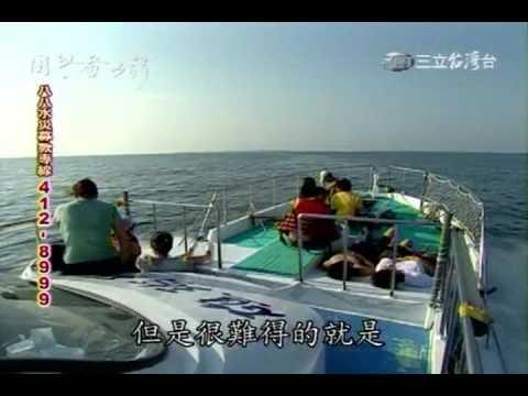 Visiting Taiwan Attentively - Penghu Wan-An 1 of 5