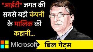 Microsoft Founder || Bill Gates Biography - Hindi thumbnail