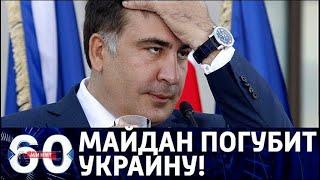 60 минут. Переживет ли Украина акцию Саакашвили? От 18.10.17