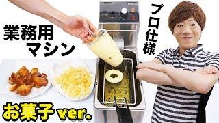 業務用マシンでお菓子作ったらプロ級の仕上がりになりました(笑) thumbnail