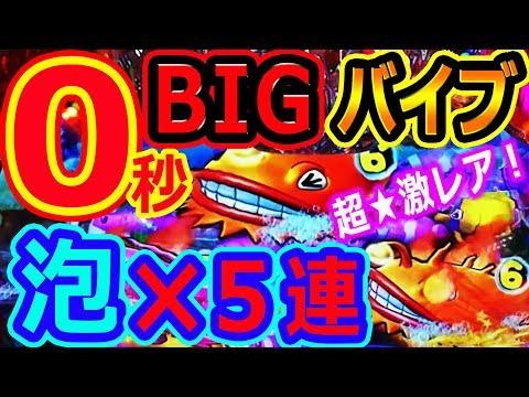 『CR大海物語4 With アグネス・ラム ㊵』超激レア★泡5連★0秒BIGバイブ!