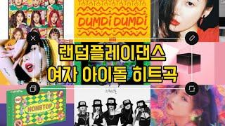 여자 아이돌 랜덤플레이 2013~2021 히트곡