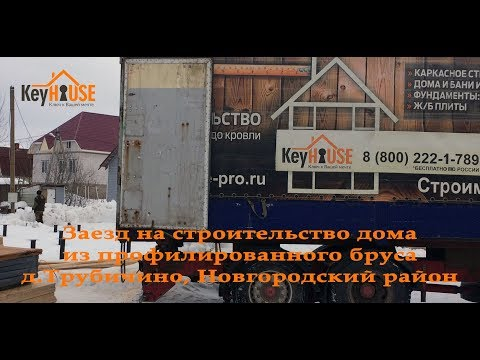 заезд на строительство дома из бруса д.Трубичино, Новгородский район
