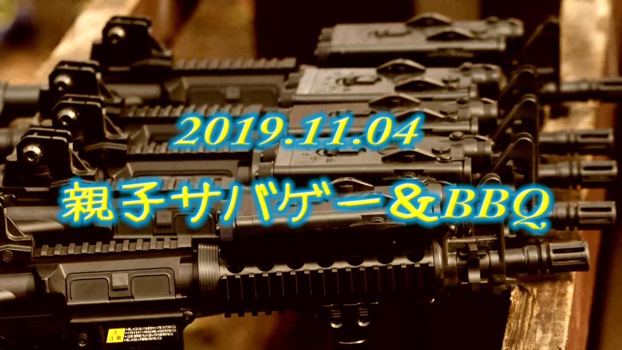2019 11 4SEALs親子サバゲー&BBQ