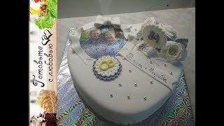 Оформление торта на годовщину свадьбы.