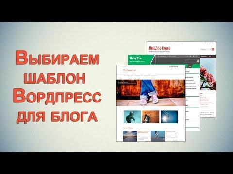 Шаблоны вордпресс русские купить