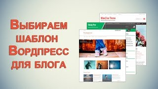 видео Шаблоны WordPress. Топ от Themeforest