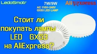 светодиодная лампа gx53 с сайта aliexpress стоит ли покупать