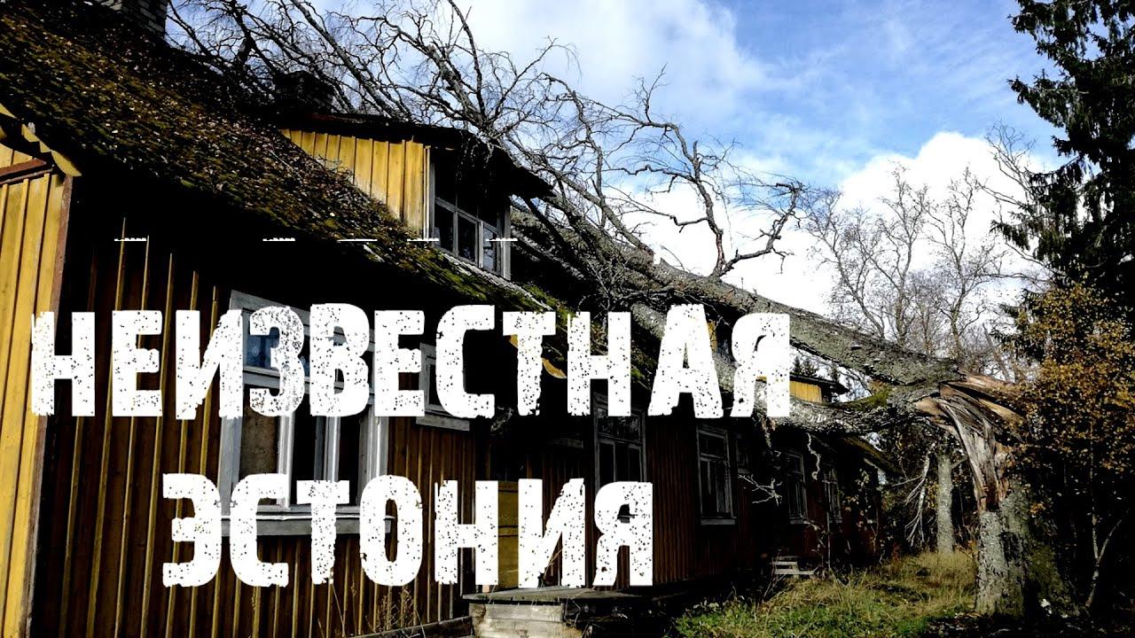 Посёлок-призрак в Эстонии | Брошенные дома и опустевший город: Рабасааре