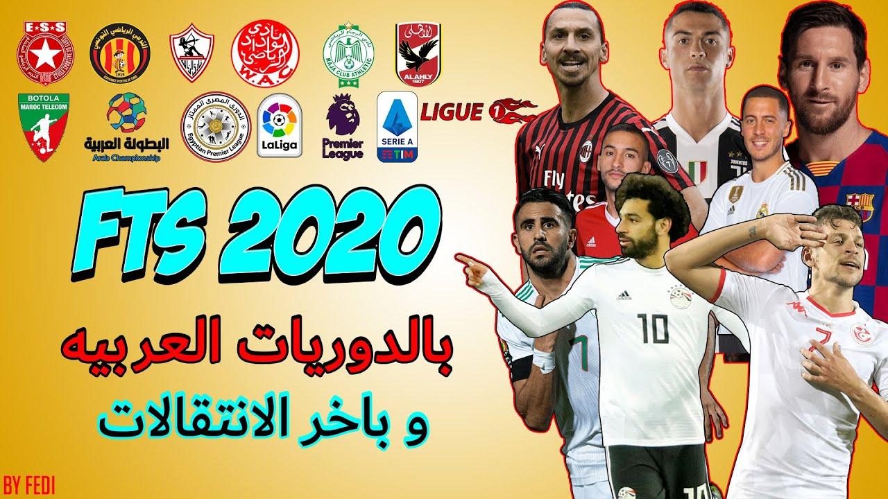 Photo of تحميل لعبه FTS 20 بالدوريات العربيه و باخر الانتقالات والاطقم  2020 | جرافيك نااار – تحميل