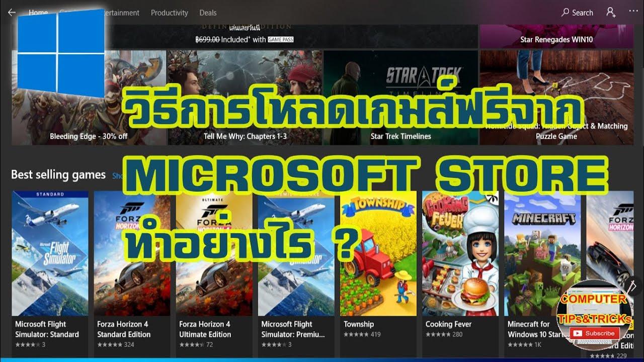 การติดตั้งเกมส์ฟรี หรือ Download เกมส์ฟรีจาก App store  ด้วย Windows 10 ทำอย่างไร