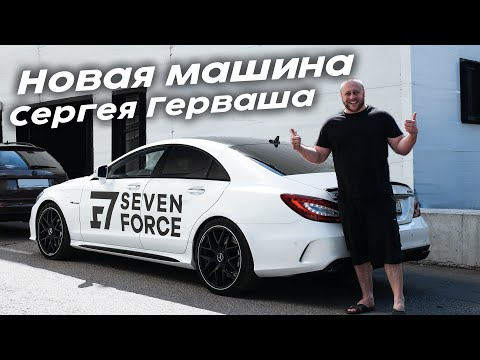 Променял САМУЮ быструю Audi A8L в МИРЕ на Mercedes CLS 63 AMG, ПОЧЕМУ?