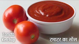 बाज़ार से अच्छा टमाटर का सॉस घर पे बनाने की विधि   Homemade Tomato Sauce   Easy Tomato Ketchup Recipe