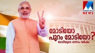 Modi Kickstarts First of BJP's First Year in Office | Manorama News