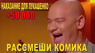Жесткое наказание для сына Лукашенко Смешные ситуации 2021 и Лучшие ПРИКОЛЫ