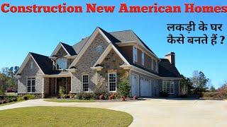 अमेरिका में लकड़ी के घर/American Wooden Homes/Construction Of American Homes
