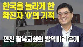 한국을 놀라게 한 확진자 '0'의 기적, 인천 팔복교회의 방역비결을 공개합니다. (이덕형 목사 인터뷰)