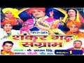 Dehati Notanki Shankar Garh BHAG 1    शंकर गढ  भाग 1    By Rathor cassette 2017