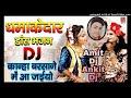 Gambar cover Kanha 💞barsane 💞mein 💞aay jaiyo 💞 Amit Dj 💞 Ankit Dj 💞 Kanpur UP