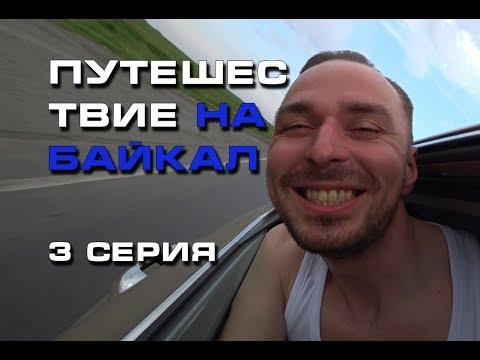 Путешествие на Байкал (3 серия Финальная)