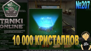 ТАНКИ ОНЛАЙН - №207. 10 000 КРИСТАЛЛОВ