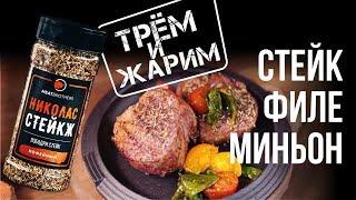 Стейк филе миньон на сковороде-гриль