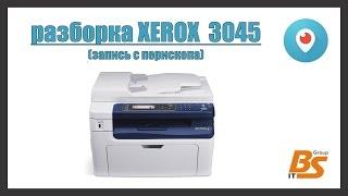 Разборка принтера (МФУ) XEROX PHASER 3045 3010 для замены девелопера. Запись с перископа.