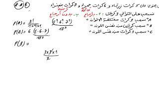 كيفية حساب معامل القائمة و الترتيبة في الاحتمالات للثالثة ثانوي