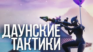 ТАКТИКИ ОТ РАКАЛА #1 | HIDAN fortnite