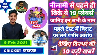 IPL 2021 - 19 Sold Auction , IND vs ENG & 10 News | Cricket Fatafat | EP 197 | MY Cricket Production