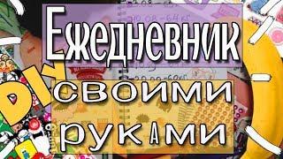 ДНЕВНИК ПОХУДЕНИЯ || DIY PLANNER || МОТИВАЦИЯ
